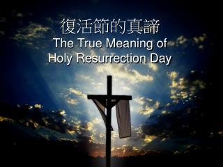 復活節的真諦 The True Meaning of  Holy Resurrection Day