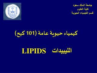 كيمياء حيوية  عامة (101 كيح) الليبيدات  LIPIDS