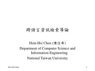 Hsin-Hsi Chen  Department of Computer Science and Information Engineering National Taiwan University