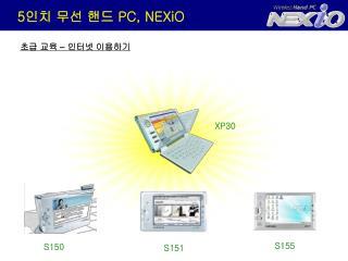 5 인치 무선 핸드  PC, NEXiO