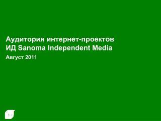 Аудитория интернет- проектов  ИД Sanoma Independent Media  Август 2011