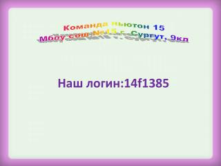 Команда ньютон 15 Мбоу сош  №15 г. Сургут, 9кл