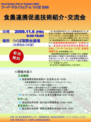 Food Techno Fair in Tsukuba 2009 フード・テクノフェア  in  つくば  2009