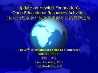 Update on Hewlett Foundation's  Open Educational Resources Activities Hewlett 基金会开放教育资源项目的最新进展