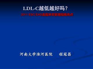 LDL-C 越低越好吗? 2011 ESC/EAS 血脂异常管理指南亮点