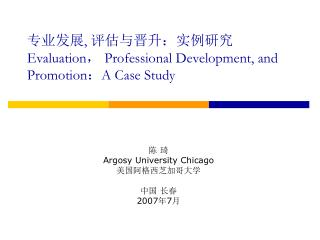专业发展 ,  评估与晋升:实例研究 Evaluation ,  Professional Development, and Promotion : A Case Study
