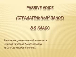 Passive Voice (Страдательный залог) 8-9 класс