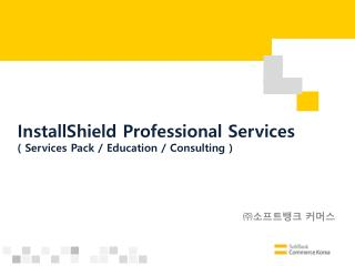 InstallShield Professional Services ( Services Pack / Education / Consulting )