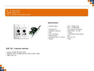 품   목 : AMX Series 모델명 :  AMX0.2CN 제조사 : Media Technology System