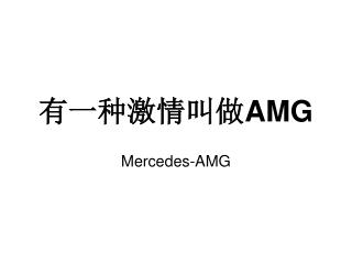 有一种激情叫做 AMG
