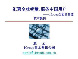 汇聚全球智慧 , 服务中国用户 —— iGroup 全面的资源技术提供