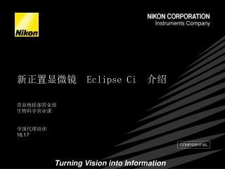 新 正置显微镜 Eclipse Ci 介绍