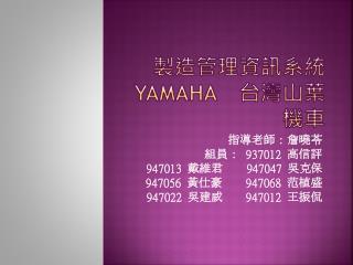 製造管理資訊系統 YAMAHA  台灣山葉機車