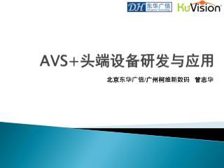 AVS+ ?????????