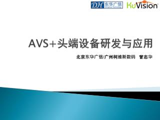 AVS+ 头端设备研发与应用