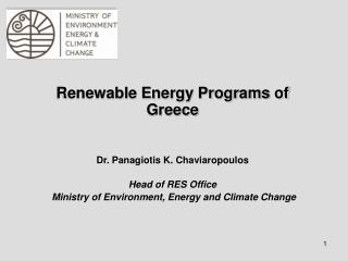 Renewable Energy Programs of Greece Dr. Panagiotis K. Chaviaropoulos Head of RES Office
