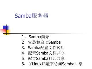 Samba 服务器