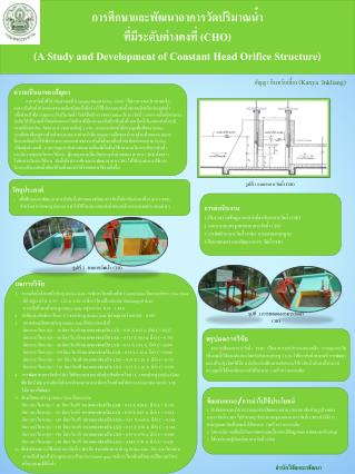 การศึกษาและพัฒนาอาคารวัดปริมาณน้ำ ที่มีระดับต่างคงที่ ( CHO)