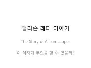 앨리슨 래퍼 이야기