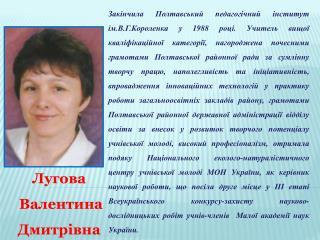 Лугова  Валентина  Дмитрівна