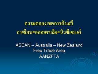 ความตกลง เขต การค้าเสรี อาเซียน -ออสเตรเลีย-นิวซีแลนด์