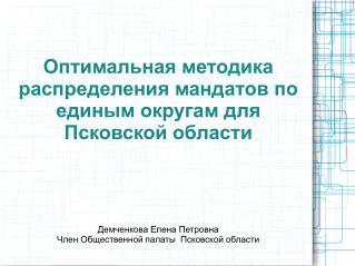 Оптимальная методика распределения мандатов по единым округам для Псковской области