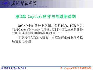 第 2 章  Capture 软件与电路图绘制