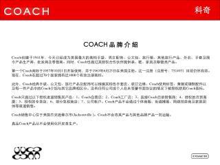 COACH  品 牌 介 绍 Coach 创建于 1941 年,今天已经成为美国最大的高档手袋、男女配饰、公文包、旅行箱、其他旅行产品、外衣、手套及围