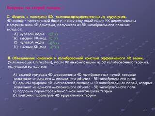 Вопросы по второй лекции : I. Модель с плоскими  ED , компактифицированными на окружность.