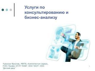 Услуги по консультированию и бизнес-анализу