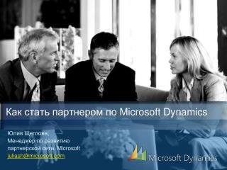 Юлия Щеглова, Менеджер по развитию  партнерской сети,  Microsoft juliash@microsoft