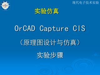 OrCAD Capture CIS (原理图设计与仿真) 实验步骤