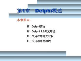 第 1 章    Delphi 概述