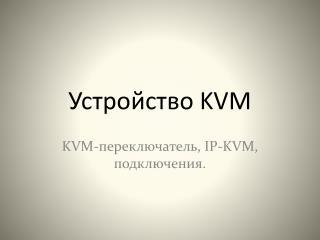 Устройство  KVM
