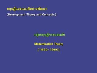 Modernization Theory (1950-1960)
