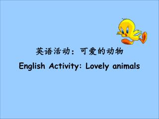 英语活动:可爱的动物 English Activity: Lovely animals