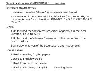 Galactic Astronomy  銀河物理学特論  I  overview  Seminar+lecture format