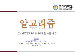 알고리즘 CHAPTER 10.4~10.5  문자열  매칭