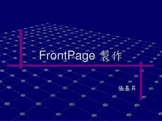 FrontPage  製作