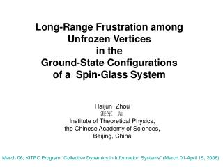 Haijun  Zhou  海军   周 Institute of Theoretical Physics,  the Chinese Academy of Sciences,