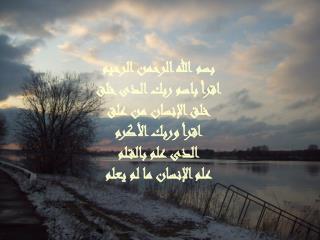 بسم الله الرحمن الرحيم اقرأ باسم ربك الذى خلق خلق الإنسان من علق اقرأ وربك الأكرم الذى علم بالقلم