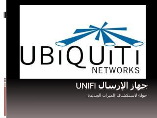 جهاز الإرسال  Unifi