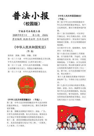 宁海县司法局团工委 2009 年 9 月 1 日    第三期  共 8 版 责任编辑 桃源司法所 力洋司法所