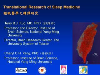 Translational Research of Sleep Medicine 睡眠醫學之轉譯研究