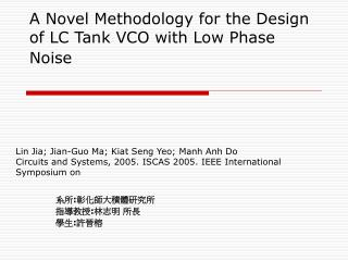 A Novel Methodology for the Design of LC Tank VCO with Low Phase Noise