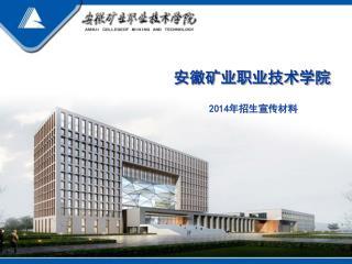 安徽矿业职业技术学院