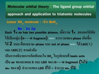 Molecular orbital theory : The ligand group orbital  approach and application to triatomic molecules