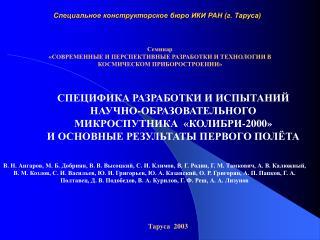 Специальное конструкторское бюро ИКИ РАН (г. Таруса)