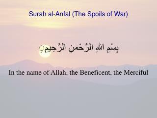 Surah al-Anfal (The Spoils of War)