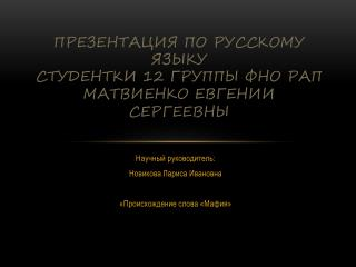 Презентация по русскому языку студентки 12 группы ФНО РАП Матвиенко Евгении Сергеевны